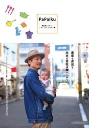 表紙画像:青森県カジダン・イクメンロールモデル集
