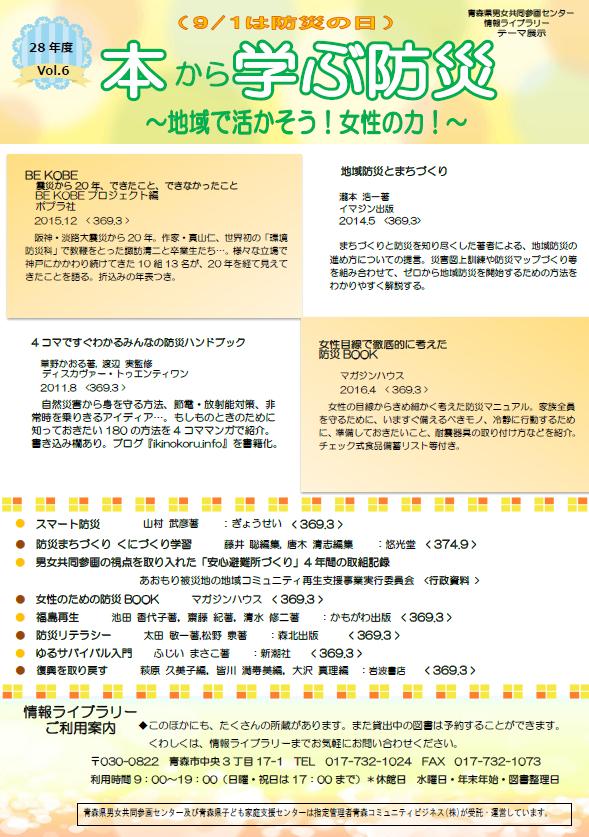 本から学ぶ防災~地域で活かそう!女性の力!~(9/1は防災の日)リスト