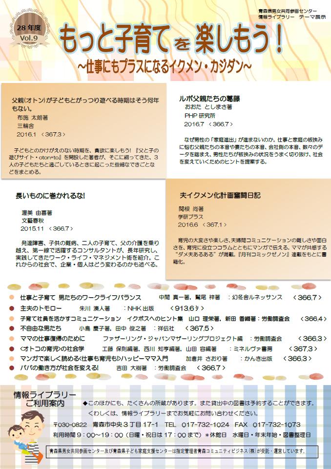 12月テーマ別資料リスト