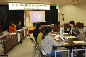三八地域男女共同参画ネットワーク学習会