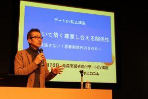 28年度「支援者向けDV講座」