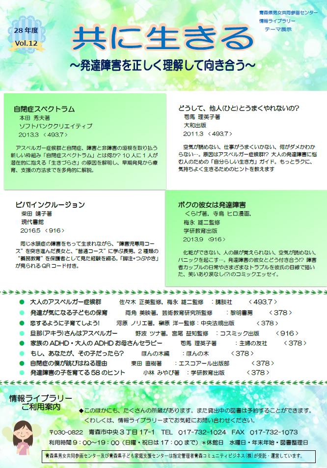 情報ライブラリー3月テーメ別資料リスト