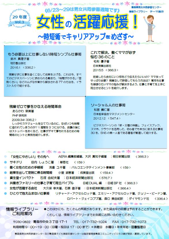 テーマ別資料リスト6月