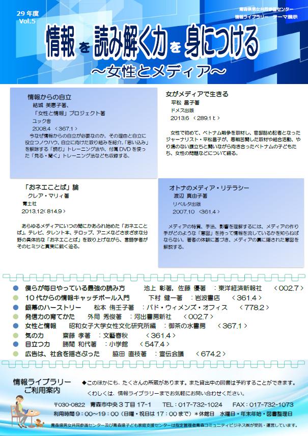 8月テーマ別資料リスト