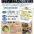 三八地域男女共同参画ネットワーク講演会