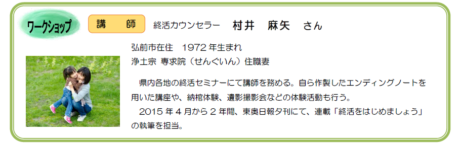 ワーク付きDVD上映会:講師紹介