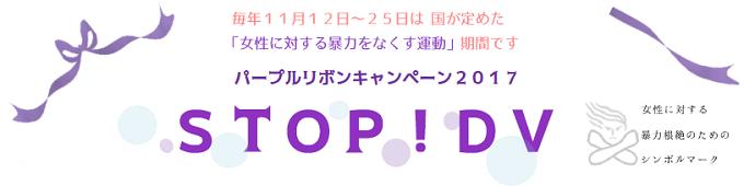 STOP! DV