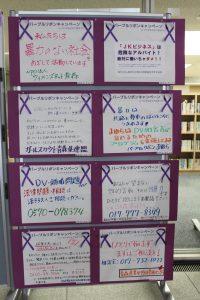 パープルリボンキャンペーン(館内啓発展示)