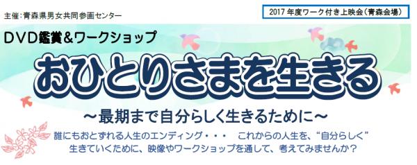 ワーク付きDVD上映会 青森市