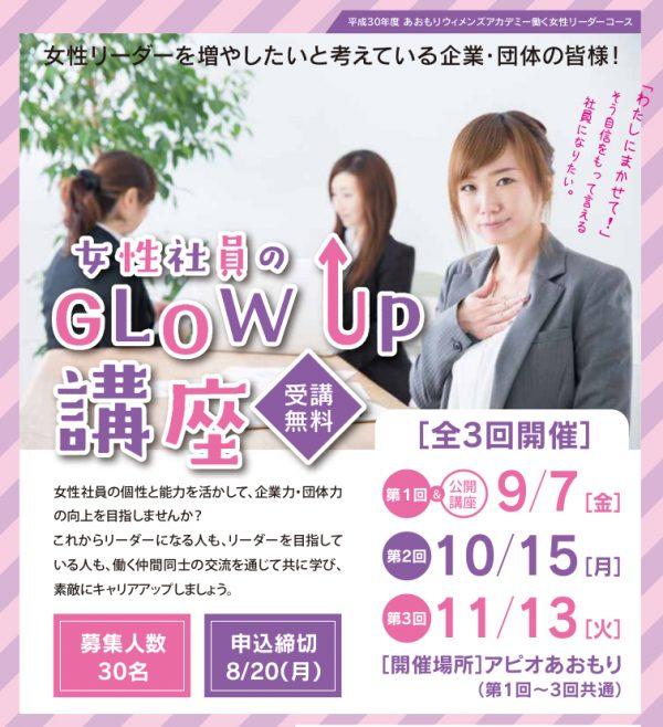 WA働く女性20180717