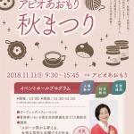 akimaturi2018_front