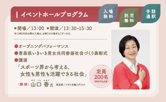event20181111