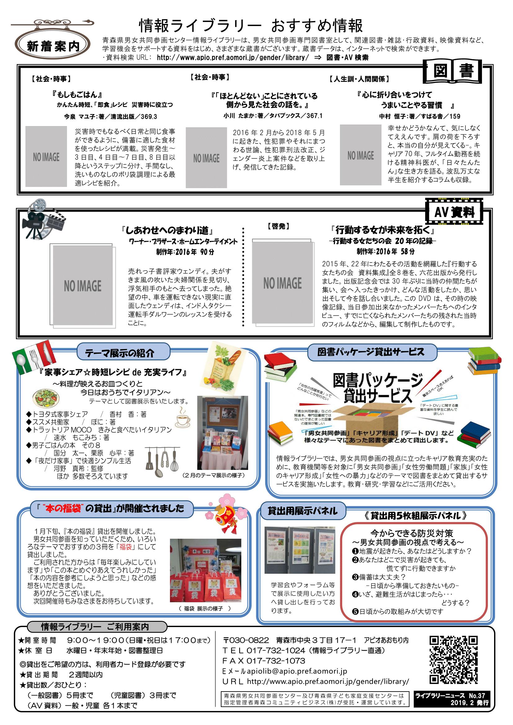 ライブラリーニュースno.37「災害に対する防災・減災力」