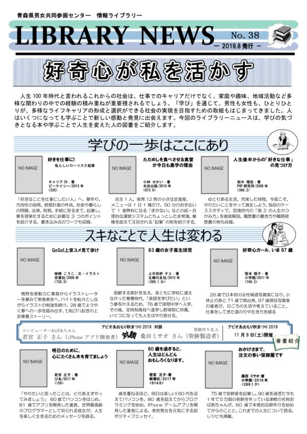 R1_ライブラリーニュースNo.38_紙面(HP用)-1