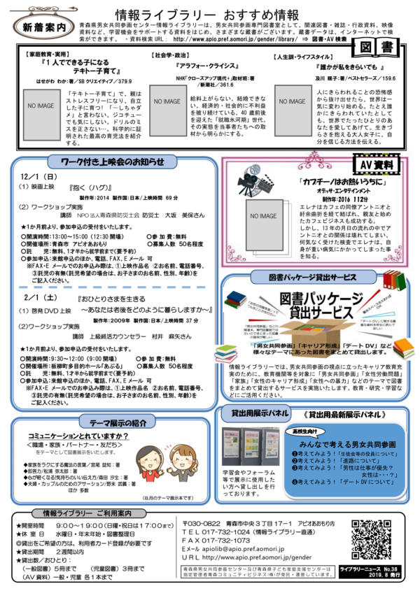 R1_ライブラリーニュースNo.38_紙面(HP用)-2