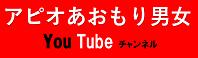 アピオあおもりyou tube(別版)